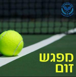 ב-11.10 בזום: מצגת הדרכה לשחקנים בגילאי 10-12 המשתתפים בתחרויות