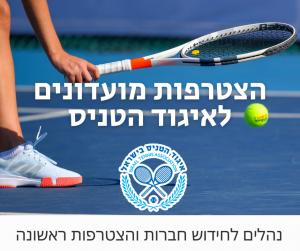 הצטרפות מועדונים לאיגוד הטניס ותקציר סרטון כנס מועדונים